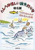 わしらは怪しい雑魚釣り隊: マグロなんかが釣れちゃった篇 (新潮文庫)