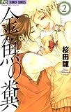 金魚の糞(2) (フラワーコミックス)