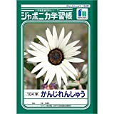 ショウワノート ジャポニカ学習帳B5判 漢字練習 104字 5冊パック JL-50-1