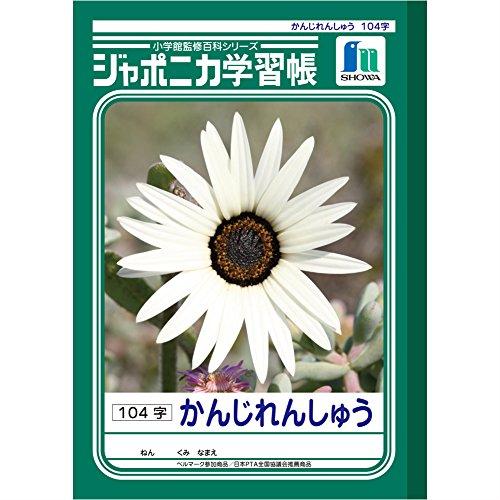 ショウワノート ジャポニカ学習帳B5判 漢字練習 104字 5冊パック JL-50-1*5