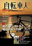 自転車人No.037 2014 秋号 秋の極上コースと絶品グルメの旅 (別冊山と溪谷)