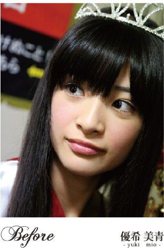「マッサン」エマ役の優希美青、体調不良で芸能活動休止(あまちゃんでは小野寺ちゃん)