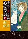 あかりとシロの心霊夜話 16 (LGAコミックス)
