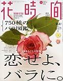 花時間 2008年 10月号 [雑誌]