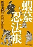 時代劇傑作集3 蝦蟇忍法帳 (復刻名作漫画シリーズ)