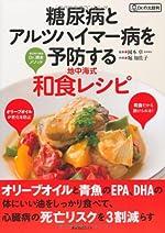 糖尿病とアルツハイマー病を予防する地中海式和食レシピ (角川SSCムック Dr.の太鼓判)