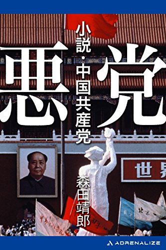 悪党 小説・中国共産党