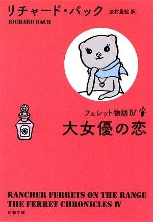 大女優の恋―フェレット物語 (新潮文庫)