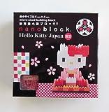 nanoblock ハロー キティ ジャパン 【 限定品 】 Hello Kitty Japan ナノブロック