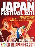 ロックインジャパンフェス2011 2011年 10月号 [雑誌]