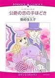 公爵の恋の手ほどき (エメラルドコミックス ロマンスコミックス)