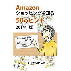 Amazonショッピングを知る50のヒント 2014年版 ~お客様の本当の声セレクション~ [Kindle版]