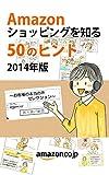 Amazonショッピングを知る50のヒント 2014年版 〜お客様の本当の声セレクション〜