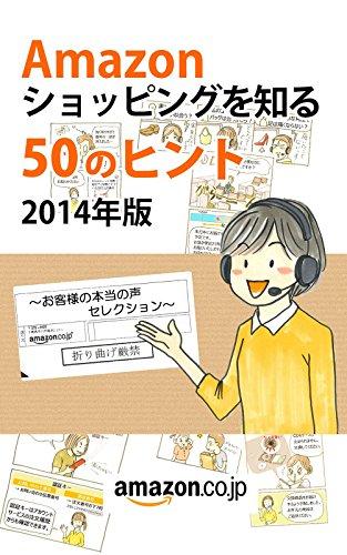 Amazonショッピングを知る50のヒント 2014年版 〜お客様の本当の声セレクション〜 -