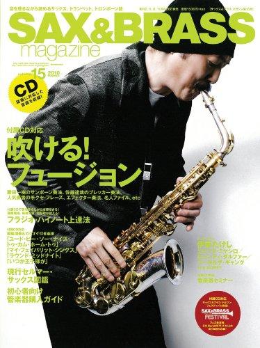 サックス&ブラス・マガジン (SAX & BRASS Magazine) volume.15(CD付き)