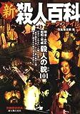 新・殺人百科データファイル (別冊歴史読本 6)