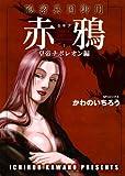 赤鴉~セキア 3 (SPコミックス)