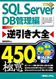 SQL Server逆引き大全 450の極意 DB管理編 (450Tips To Use SQL Server Better!)