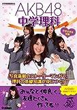 AKB48中学理科 (AKB48学習参考書)