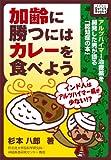 加齢に勝つにはカレーを食べよう アルツハイマー症の原因と予防法 (impress QuickBooks)