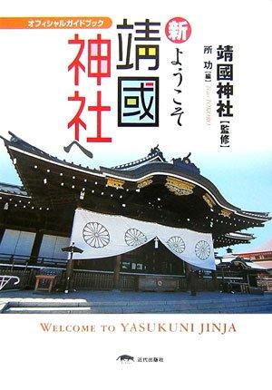オフィシャルガイドブック 新・ようこそ靖國神社へ