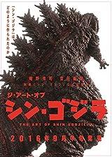完成台本も封入の「シン・ゴジラ」豪華公式記録集9月発売