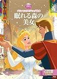 プリンセスウエディング絵本 眠れる森の美女 (ディズニーゴールド絵本 プリンセスウエディング絵本)