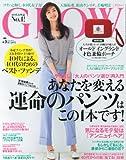 GLOW (グロウ) 2012年 05月号 [雑誌]