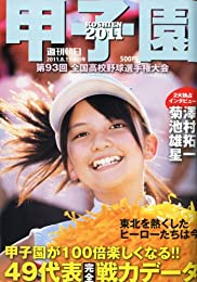週刊朝日増刊 甲子園2011 2011年 8/15号 [雑誌]