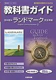 教科書ガイド 高校英語 啓林館版 ランドマーク 英語コミュニケーションI