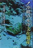 沖縄の水中文化遺産―青い海に沈んだ歴史のカケラ
