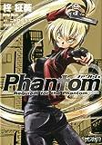 Phantom-Requiem for the Phanto (2) (MFコミックス アライブシリーズ)