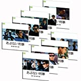 あぶない刑事 第6話~第51話(最終話)セット DVD 10枚組 (1WeekDVD) (商品イメージ)