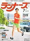ランナーズ 2012年 07月号 [雑誌]