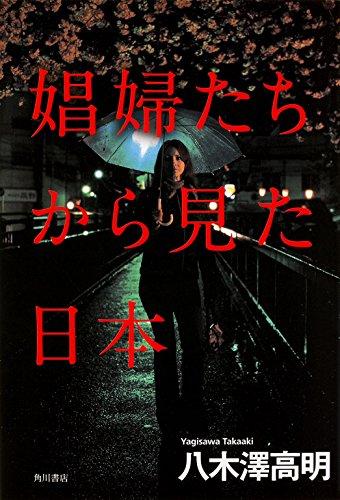 娼婦たちから見た日本