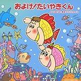 およげ!たいやきくん/およげ!たいやき ヤキヤキ音頭 (DVD付)