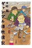 ギャンブル酒放浪記