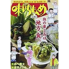 味いちもんめ 山菜 (My First Big SPECIAL)