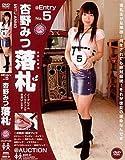 チャンネルヴィ Entry No.5 杏野みつ落札(DVD)RAKU-01[アダルト]