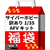 アウトレット サイバーホビー 1/35 AFVプラモデルキット 福袋 2015 (10,000円)税別