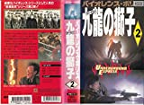 九龍の獅子2 [VHS]