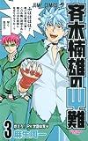 斉木楠雄のサイ難 3 (ジャンプコミックス)