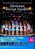 """Berryz工房2007夏ライブ写真集""""ウエルカムBerryz宮殿"""" (TO…"""