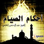 Ahkam Al Siam [Fasting Rules] | Abdulrahman M. Al Harfi