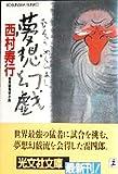 夢想幻戯(めくらまし) (光文社文庫)