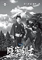 隠密剣士第6部 続 風摩一族 HDリマスター版DVD3巻セット