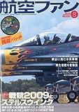 航空ファン 2009年 08月号 [雑誌]