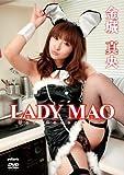 LADY MAO 金城真央 [DVD]