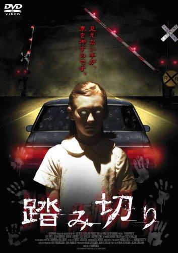 踏み切り [DVD]