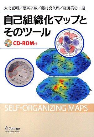 自己組織化マップとそのツール